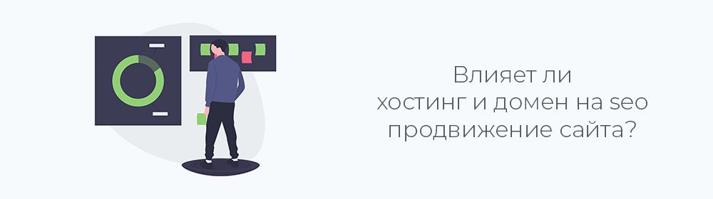 Как влияет хостинг на продвижение сайта создание сайта интернет магазина на php