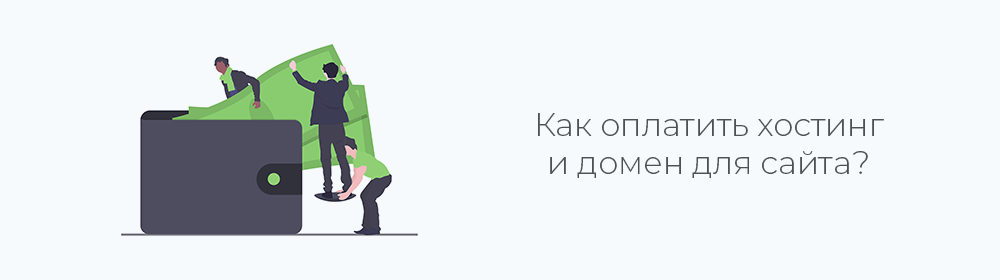 бесплатный домен для сайта регистрация