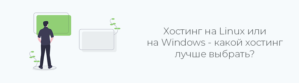 Linux хостинг или Windows хостинг - что лучше выбрать?