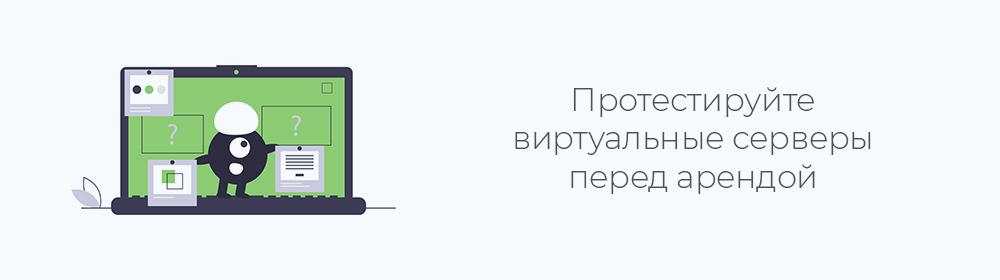 аренда vds сервера москва
